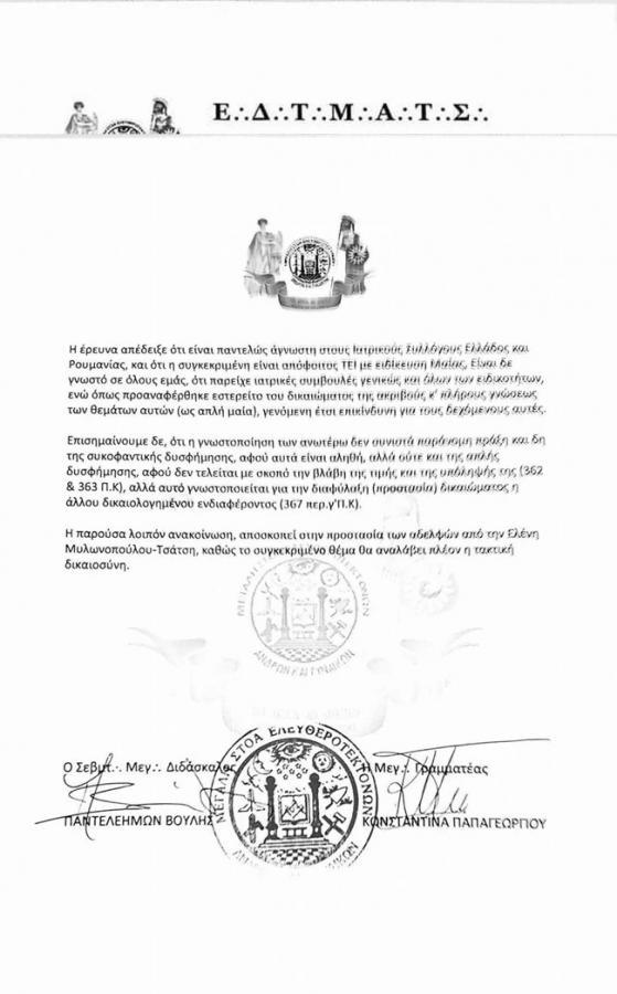 Ντοκουμέντα: Οι Μασόνοι είχαν διαγράψει οργισμένοι την ψυχολόγο της Κάρολαϊν από το 2018