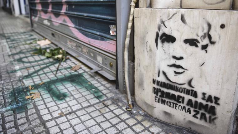 Ζακ Κωστόπουλος | Το Κουτί της Πανδώρας